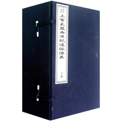 新刻全像三宝太监西洋记通俗演义(线装,两函二十册)