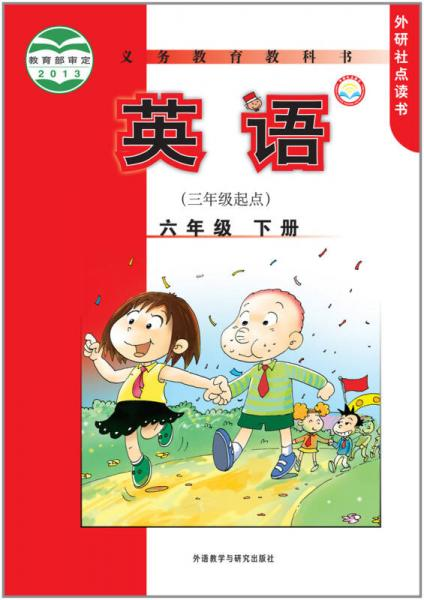 义务教育教科书:英语·六年级下册(三年级起点 外研社点读书)