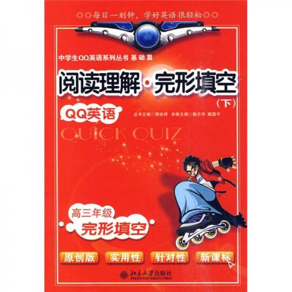 中学生QQ英语系列丛书·阅读理解:完形填空(高3年级)(基础篇)(上下)
