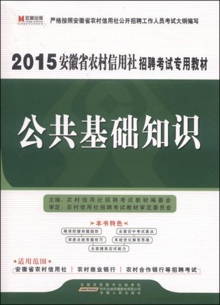 宏章出版·2015安徽省农村信用社招聘考试专用教材:公共基础知识