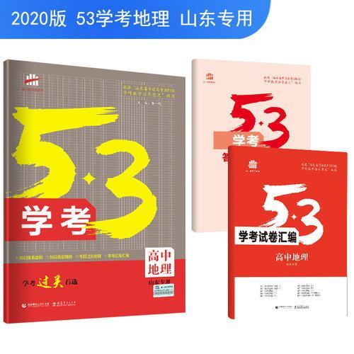 五三 高中地理 53学考 学考过关首选 山东专用 2020版