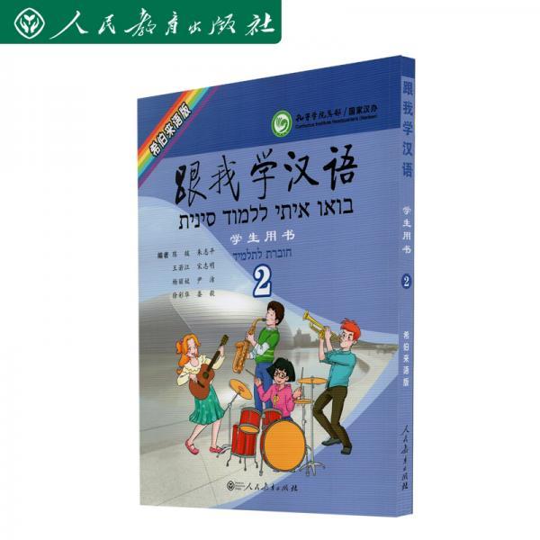 跟我学汉语学生用书希伯来语第二册