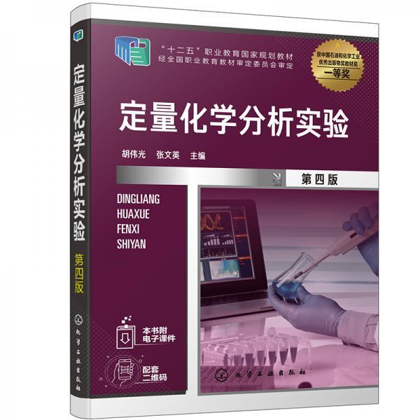 定量化学分析实验(胡伟光)(第四版)