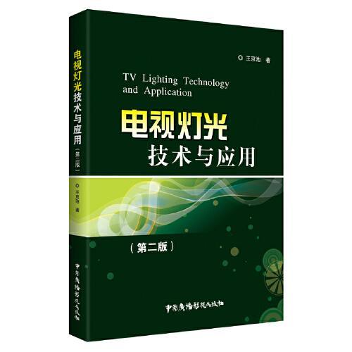 电视灯光技术与应用(第二版)