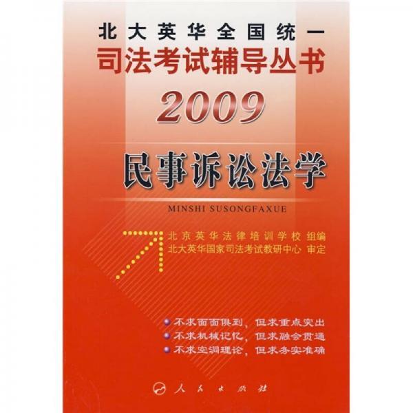 2009民事诉讼法学