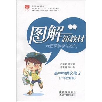 图解新教材:高中物理(必修2)(广东教育版)