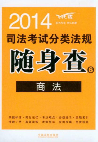 2014司法考试分类法规随身查6:商法(飞跃版)