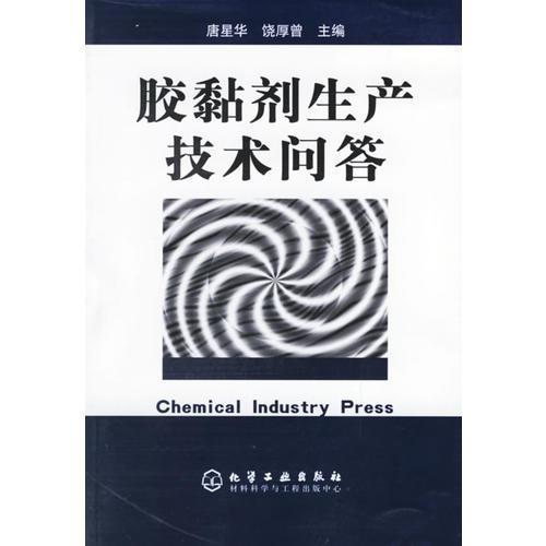 胶黏剂生产技术问答