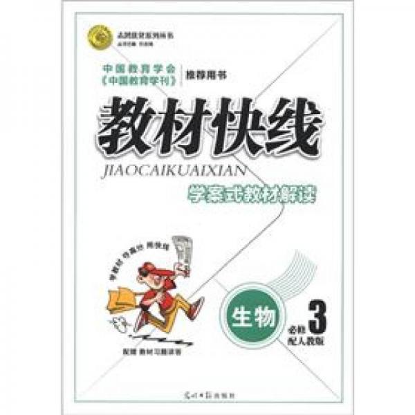 志鸿优化系列丛书·教材快线:生物(必修3)(配人教版)