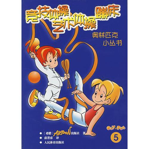 竞技体操艺术体操蹦床(5)——奥林匹克少儿小丛书
