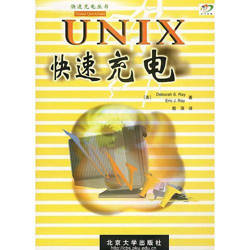 UNX快速充电——操作系统与浏览器篇