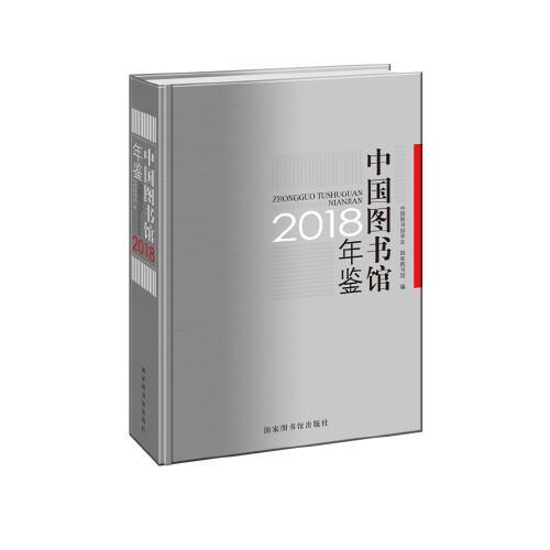 中国图书馆年鉴2018
