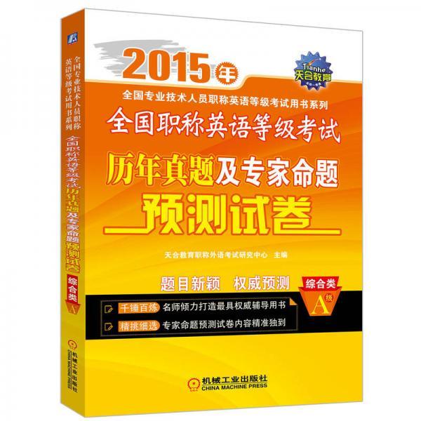 2015年全国专业技术人员职称英语等级考试用书系列:历年真题及专家命题预测试卷(综合类 A级)