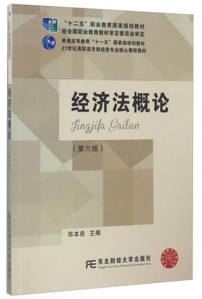 经济法概论(第六版)/21世纪高职高专财经类专业核心课程教材