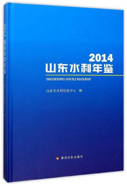 2014山东水利年鉴