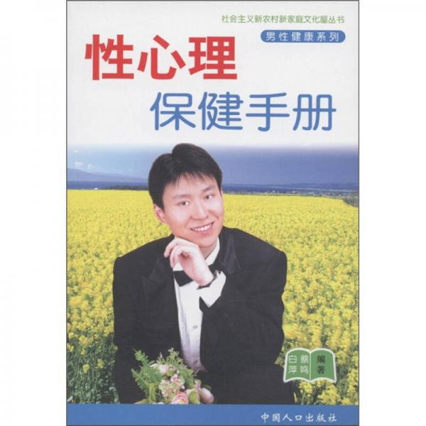社会主义新农村新家庭文化屋丛书·男性健康系列:性心理保健手册