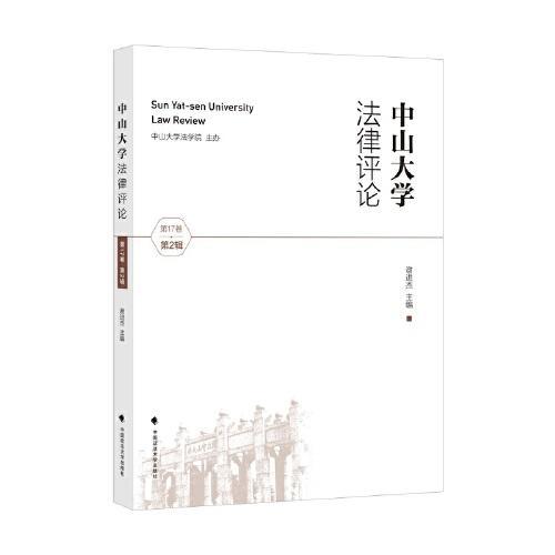 中山大学法律评论(第17卷第2辑)