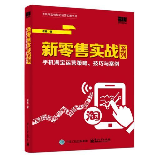 新零售实战系列:手机淘宝运营策略、技巧与案例