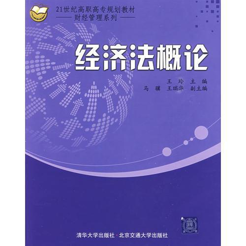 经济法概论(21世纪高职高专规划教材·财经管理系列)