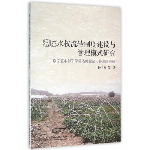 灌区水权流转制度建设与管理模式研究——以宁夏中部干旱带扬黄灌区与补灌区为例