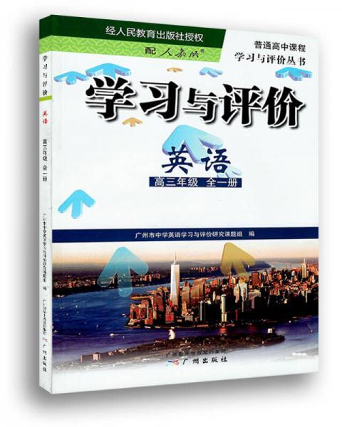 学习与评价:英语·高三年级 全一册