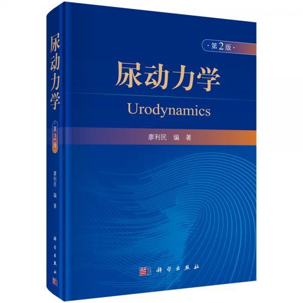 尿动力学(第2版)