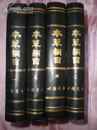 本草纲目(全四册)