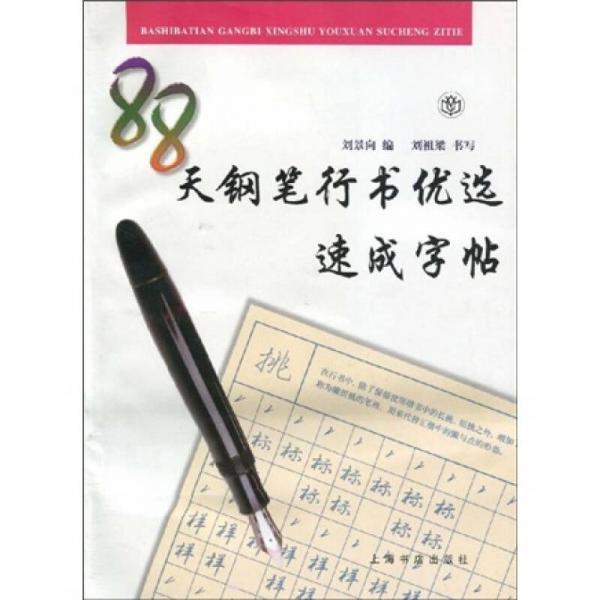 88天钢笔行书优选速成字帖