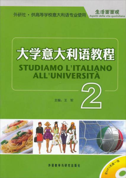 大学意大利语教程2:生活面面观