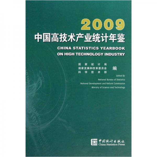 中国高技术产业统计年鉴2009