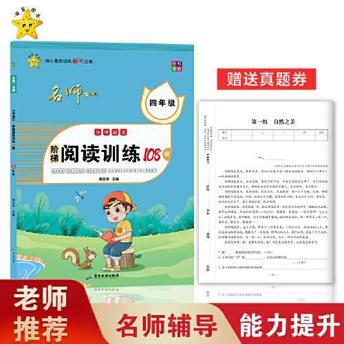 小学语文阶梯阅读训练108篇.四年级