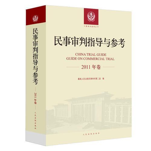民事审判指导与参考(2011年卷)
