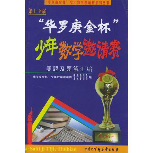 """第1-8届""""华罗庚金杯""""少年数学邀请赛题及题解汇编"""