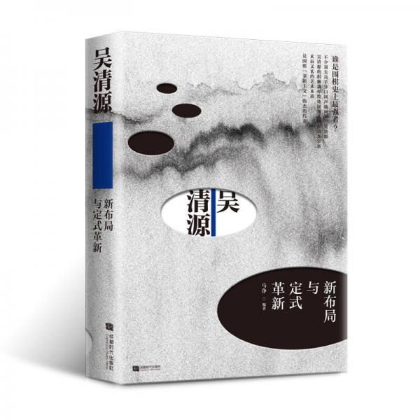 吴清源:新布局与定式革新