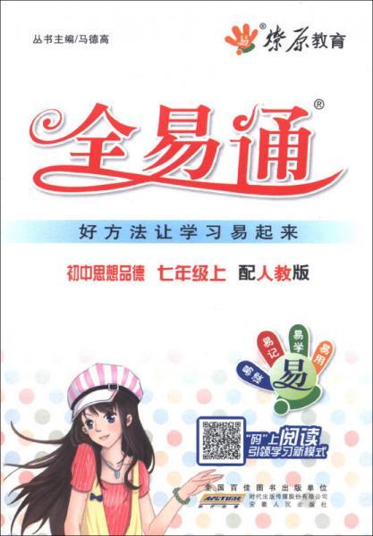 燎原教育·全易通:初中思想品德(7年级上)(配人教版)(2013)
