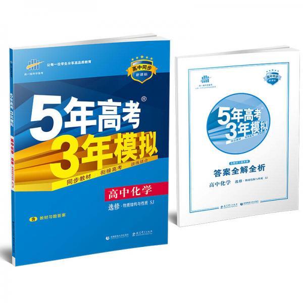 高中化学 选修3物质结构与性质 SJ(苏教版)/高中同步新课标 5年高考3年模拟 (2017)