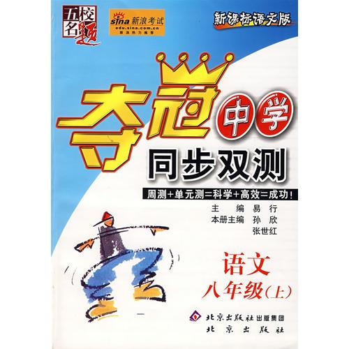 夺冠中学同步双测——语文 八年级(上)