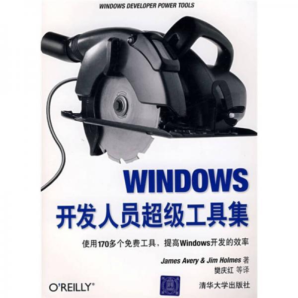 WINDOWS开发人员超级工具集