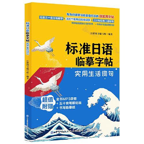 标准日语临摹字帖:实用生活词句