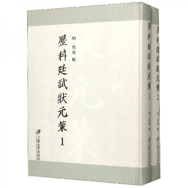 历科廷试状元策(套装共2册)