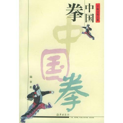 中国拳——千秋文化之旅