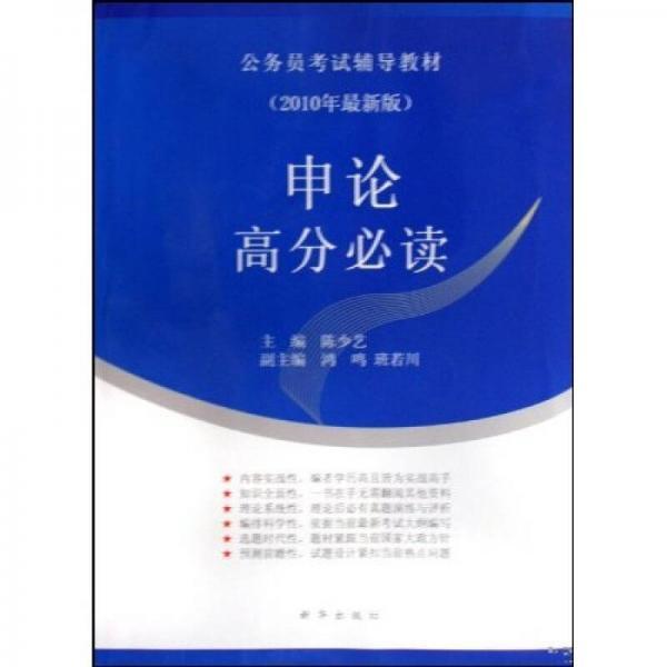 公务员考试辅导教材:申论高分必读(2010年最新版)