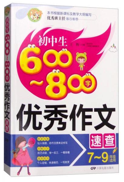 ��涓���600-800瀛�浼�绉�浣������ワ�涓��充�骞寸骇����锛�