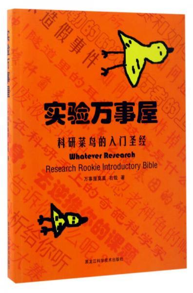 实验万事屋:科研菜鸟的入门圣经