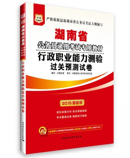 华图·2015湖南省公务员录用考试专用教材:行政职业能力测验过关预测试卷(最新版)