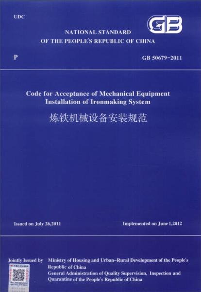 GB 50679-2011:炼铁机械设备安装规范(英文版)