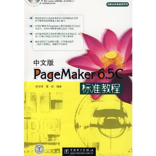 中文版PageMaker6.5C标准教程