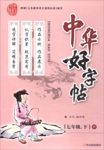 中华好字帖(七年级下 R)