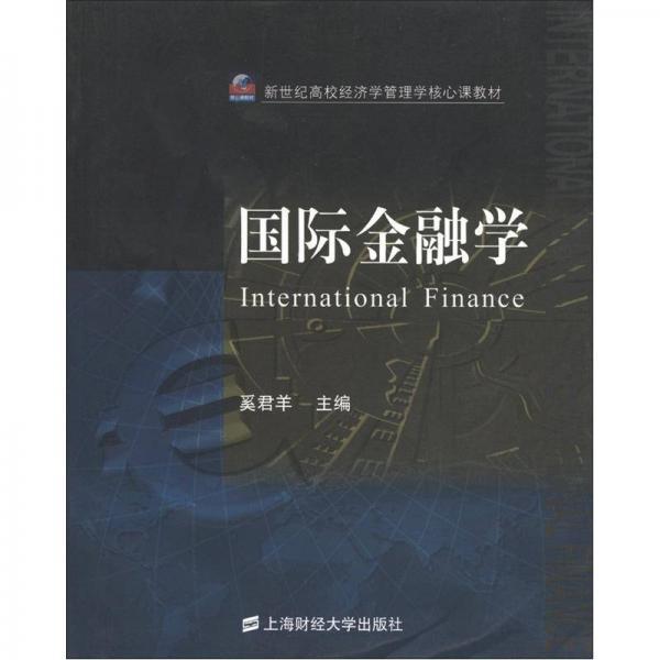 新世纪高校经济学管理学核心课教材:国际金融学