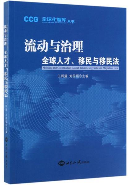 流动与治理:全球人才、移民与移民法/全球化智库丛书
